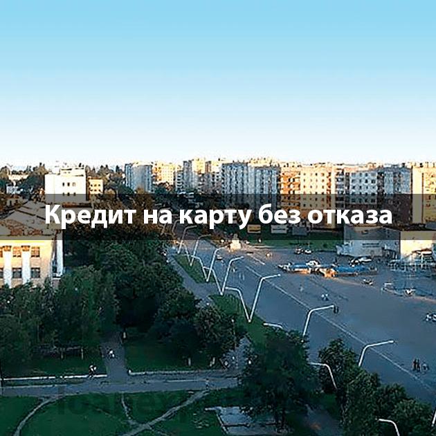 На какие потребности можно взять займ в Лисичанске?