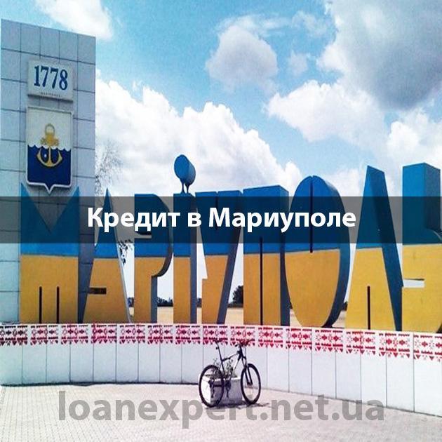Как взять кредит в Мариуполе?