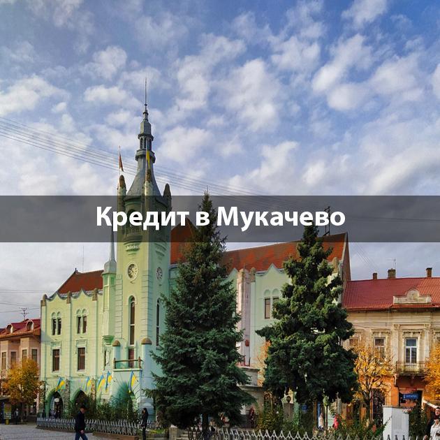 Как взять кредит в Мукачево?