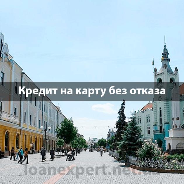 Где можно оформить кредит онлайн в Мукачево?