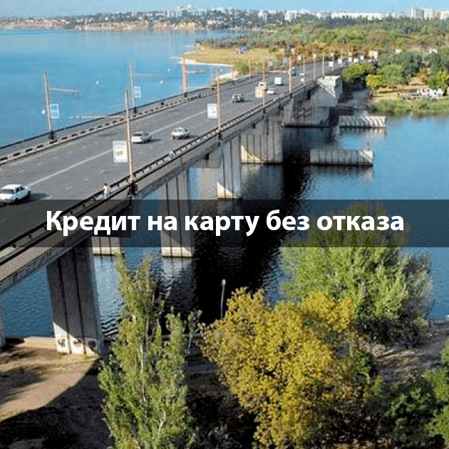 Где взять кредит онлайн в Николаеве?