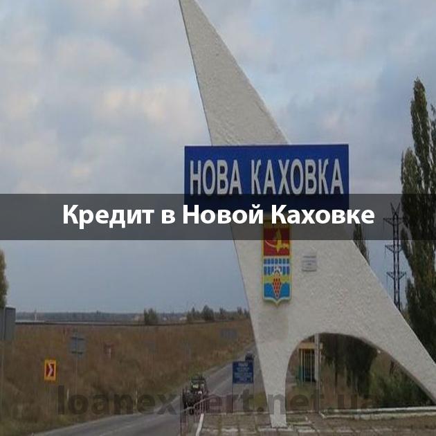 Как взять кредит в Новой Каховке?