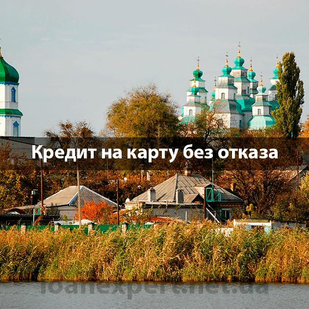 Где взять займ в Новомосковске?