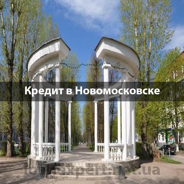 Как взять кредит в Новомосковске?