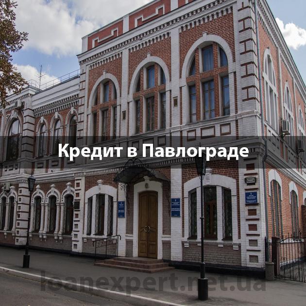 Как взять кредит в Павлограде?