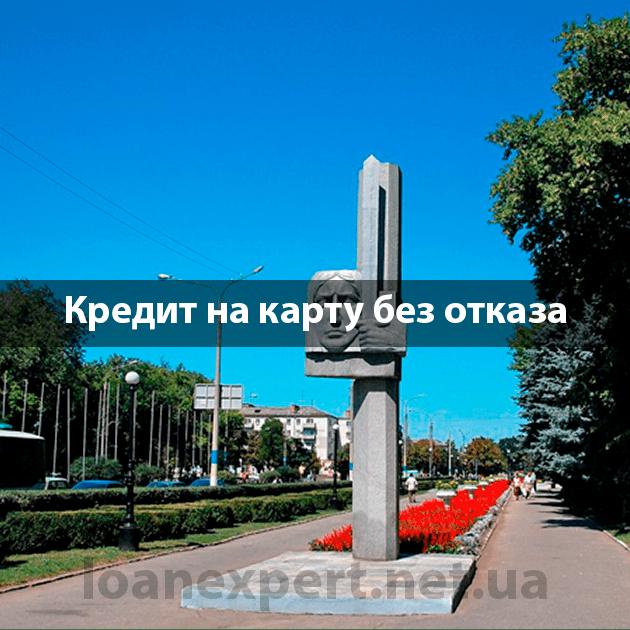 Где оформить онлайн кредит в Павлограде?