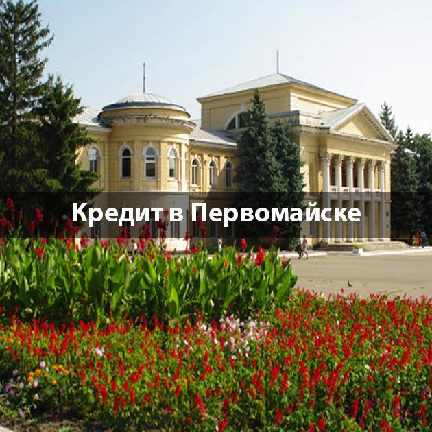 Как взять кредит в Первомайске?