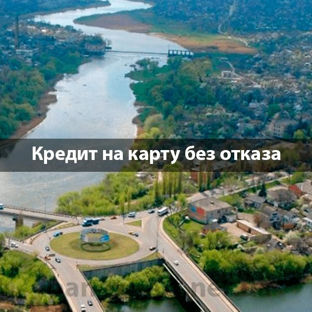 Где оформить кредит в Первомайске?