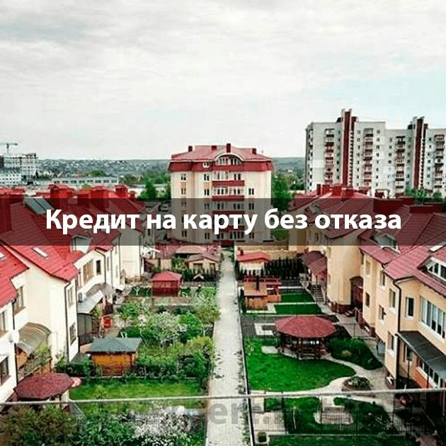 Где можно оформить займ в Ровно?