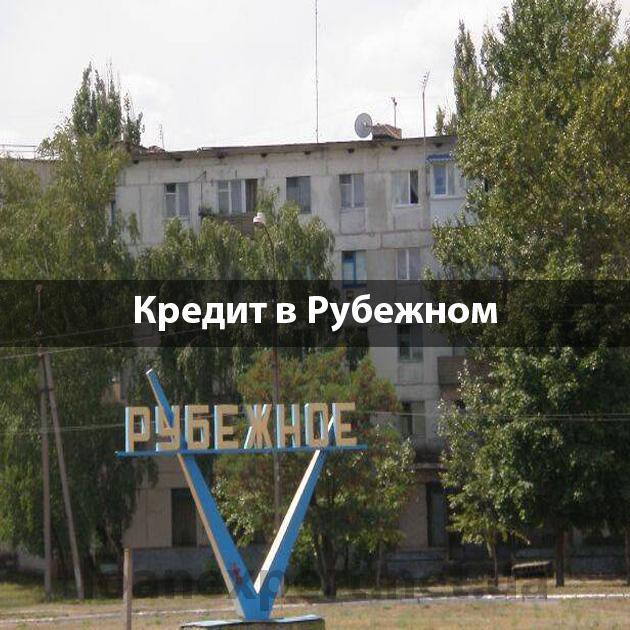 Как взять кредит в Рубежном?