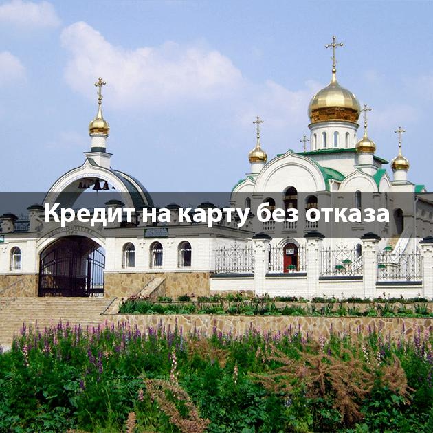 Где оформить срочный кредит в Рубежном?