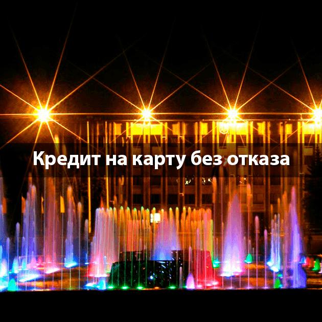 Где можно получить дополнительные средства в Славянске?
