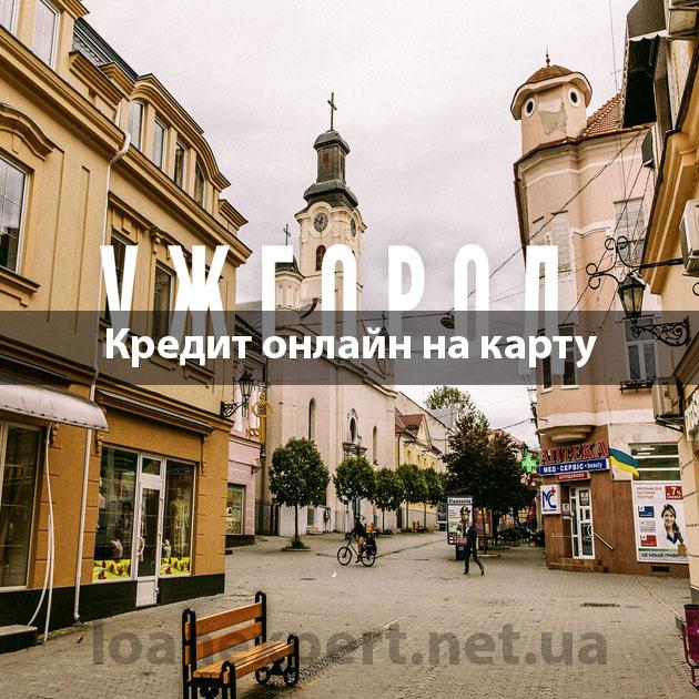 Как взять кредит в Ужгороде?