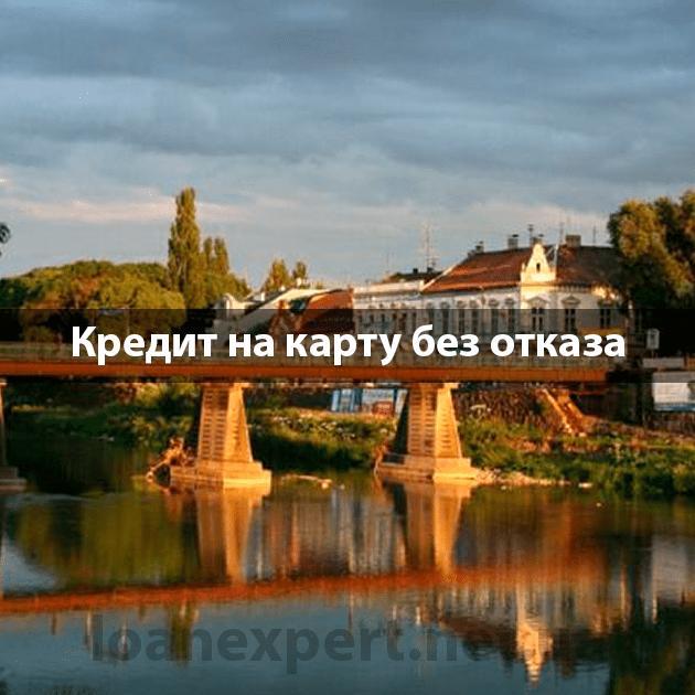 Где оформить онлайн кредит в Ужгороде?