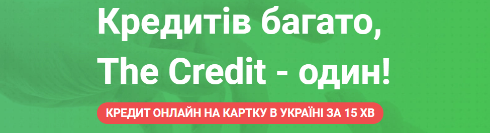 Получить до 3000 грн онлайн в Украине