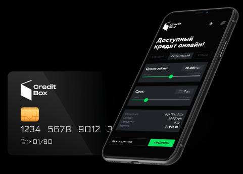олучить быстрый займ в CreditBox за 11 минут с минимумом документов и без лишней суеты
