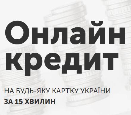 Оформить ссуду онлайн в сервисе KUMO до 10 000 гривен