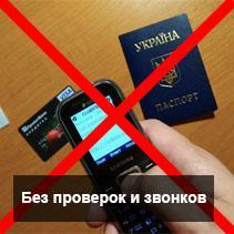 Онлайн кредит без звонков и проверок