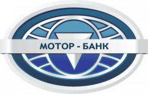 Отзывы про Мотор-Банк