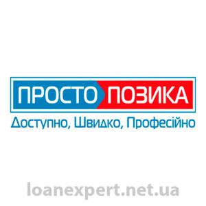 Оформить займ в ПростоПозика до 30 000 гривен