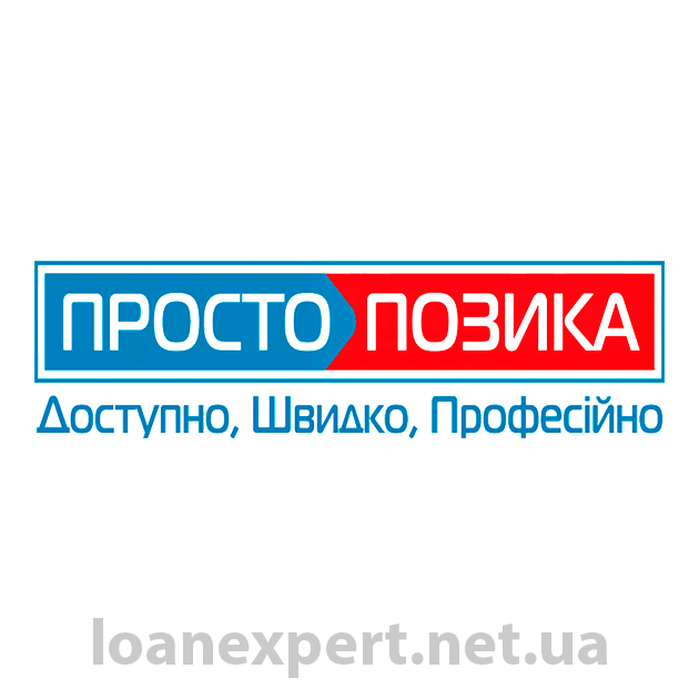 ПростоПозика