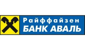 Отзывы про Райффайзен Банк Аваль