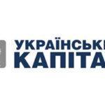 Украинский капитал - отзывы клиентов