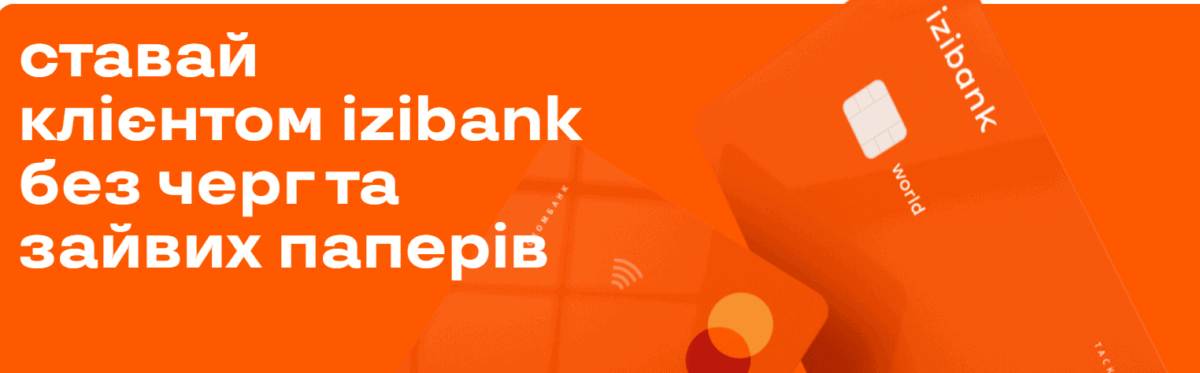 Возможности с изи банком