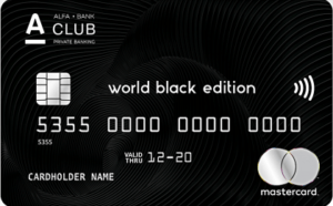 Оформить А-клуб Mastercard World Black Edition