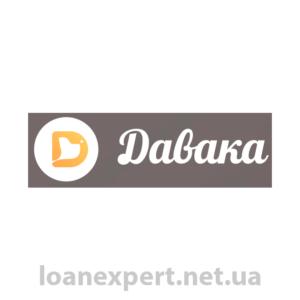 Условия по кредитованию в сервисе Давака