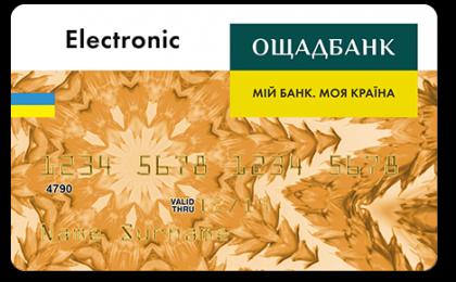 Экономная MC Electronic от Ощадбанка