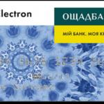 Карта Экономная Visa Electron от Ощадбанка