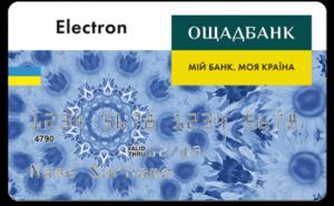 Оформить Экономная Visa Electron