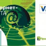 Интернет карта от Приватбанка