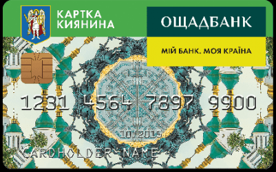 Карта Киевлянина MC Debit Standard Ощадбанк