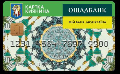 Карта Киевлянина Visa Classic От Ощадбанка