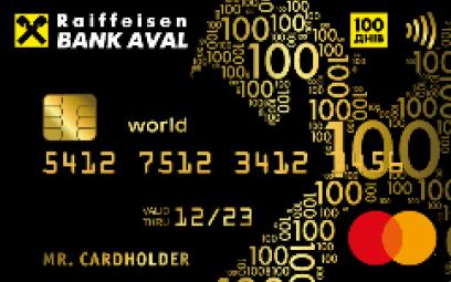 Кредитная карта 100 дней от Райффайзен Банк Аваль