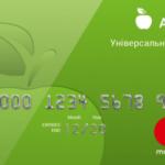 Кредитная карта Универсальная от А-Банка