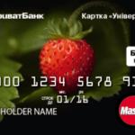 """Кредитная карта """"Универсальная"""" от Privatbank"""