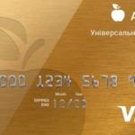Кредитная карта Универсальная Gold именная с фото от А-Банк