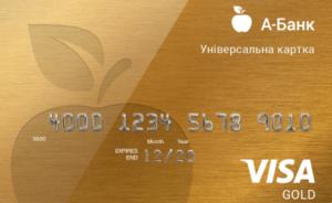 Оформить Кредитная карта Универсальная Gold