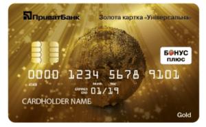 """Оформить Карта Кредитная карта """"Универсальная"""" Visa Gold"""