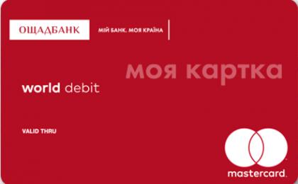 Моя кредитка от Ощадбанка