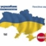 Карта Пенсионная/Социальная от «Укргазбанк»
