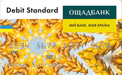 Карта Стандартная MC Standard от Ощадбанка