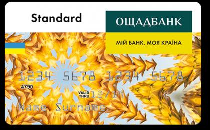 Карта Стандартная Visa Classic от Ощадбанка