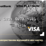 Карта Visa Platinum Mini от Приватбанк
