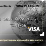 Карта Visa Platinum Mini от Приватбанк