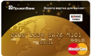 Оформить Карта Золотая карта для выплат
