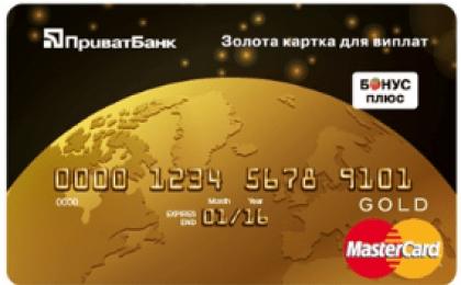 Золотая карта для выплат от Приватбанка
